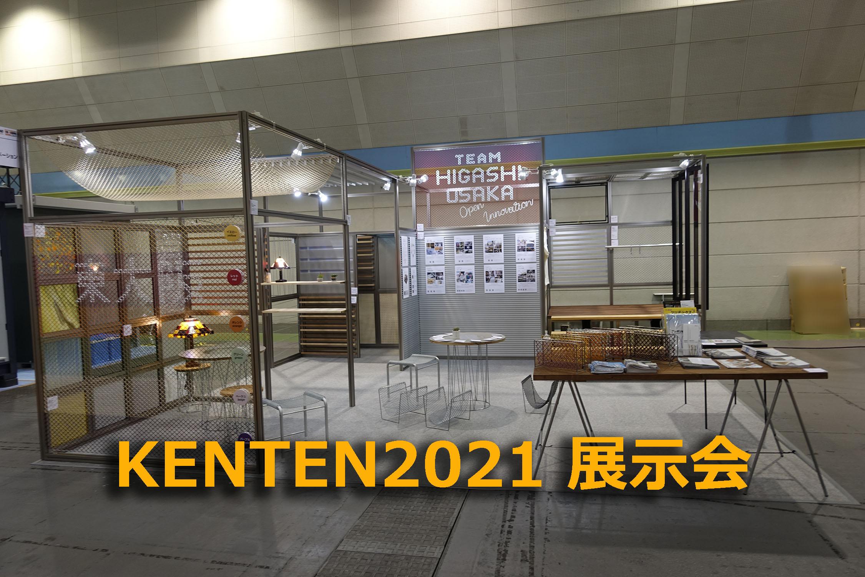 KENTEN2021 展示会出展